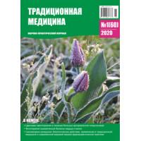 Традиционная медицина №1 (60) 2020