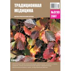 Традиционная медицина №3 (10) 2007