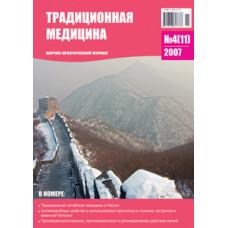 Традиционная медицина №4 (11) 2007