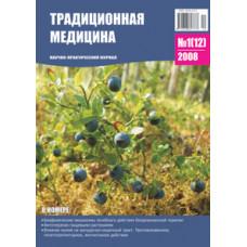 Традиционная медицина №1 (12) 2008