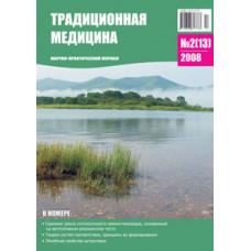 Традиционная медицина №2 (13) 2008