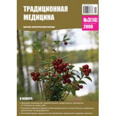 Традиционная медицина №3 (14) 2008