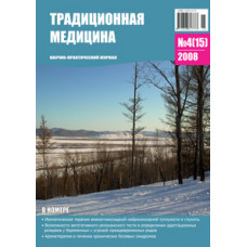 Традиционная медицина №4 (15) 2008