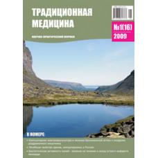 Традиционная медицина №1 (16) 2009
