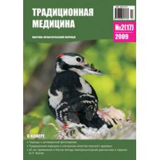 Традиционная медицина №2 (17) 2009