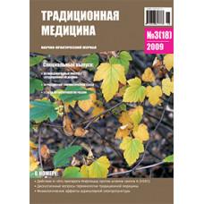 Традиционная медицина №3 (18) 2009