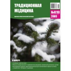 Традиционная медицина №4 (19) 2009