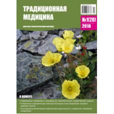 Традиционная медицина №1 (20) 2010