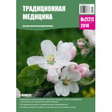 Традиционная медицина №2 (21) 2010