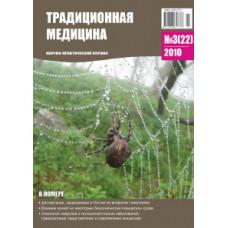 Традиционная медицина №3 (22) 2010