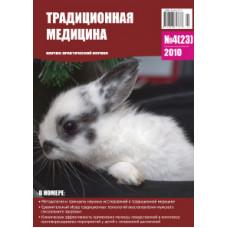 Традиционная медицина №4 (23) 2010