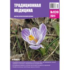 Традиционная медицина №1 (24) 2011