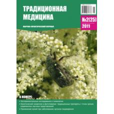 Традиционная медицина №2 (25) 2011