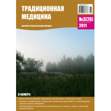 Традиционная медицина №3 (26) 2011