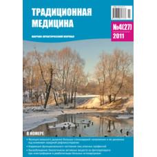 Традиционная медицина №4 (27) 2011