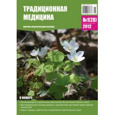 Традиционная медицина №1 (28) 2012