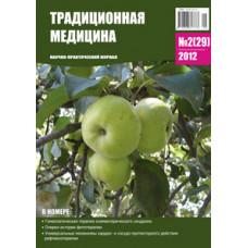 Традиционная медицина №2 (29) 2012
