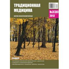 Традиционная медицина №3 (30) 2012