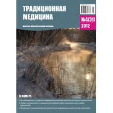Традиционная медицина №4 (31) 2012