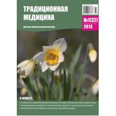Традиционная медицина №1 (32) 2013