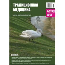 Традиционная медицина №2 (33) 2013