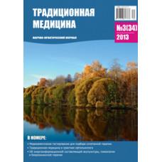 Традиционная медицина №3 (34) 2013
