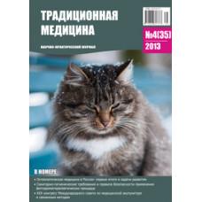 Традиционная медицина №4 (35) 2013