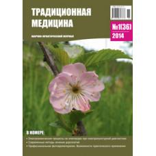 Традиционная медицина №1 (36) 2014