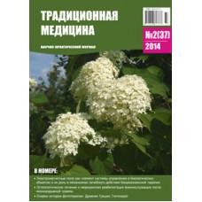 Традиционная медицина №2 (37) 2014
