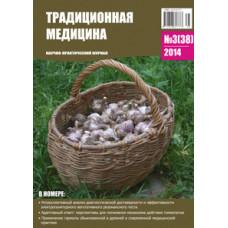 Традиционная медицина №3 (38) 2014