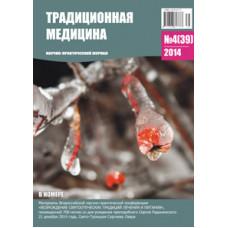 Традиционная медицина №4 (39) 2014