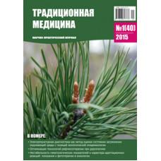 Традиционная медицина №1 (40) 2015