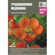 Традиционная медицина №2 (41) 2015