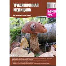 Традиционная медицина №3 (42) 2015