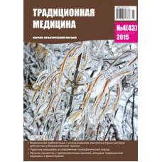 Традиционная медицина №4 (43) 2015