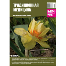 Традиционная медицина №1 (44) 2016