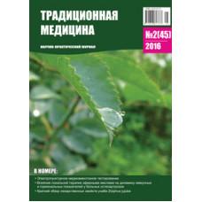 Традиционная медицина №2 (45) 2016