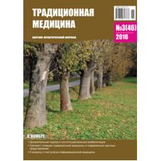 Традиционная медицина №3 (46) 2016