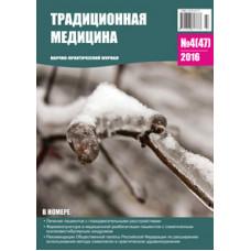 Традиционная медицина №4 (47) 2016