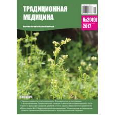 Традиционная медицина №2 (49) 2017