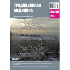 Традиционная медицина №4 (51) 2017