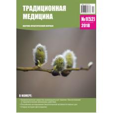 Традиционная медицина №1 (52) 2018
