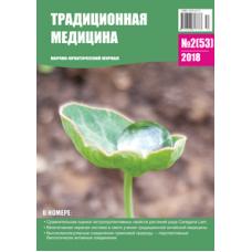Традиционная медицина №2 (53) 2018