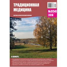 Традиционная медицина №3 (54) 2018