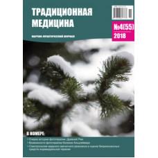 Традиционная медицина №4 (55) 2018