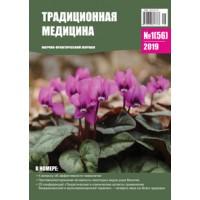 Традиционная медицина №1 (56) 2019