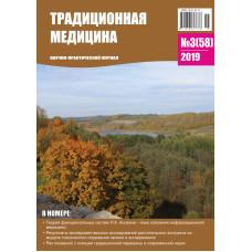 Традиционная медицина №3 (58) 2019