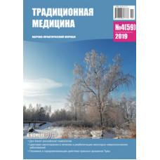 Традиционная медицина №4 (59) 2019