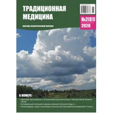 Традиционная медицина №2 (61) 2020