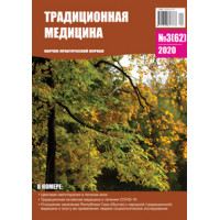 Традиционная медицина №3 (62) 2020